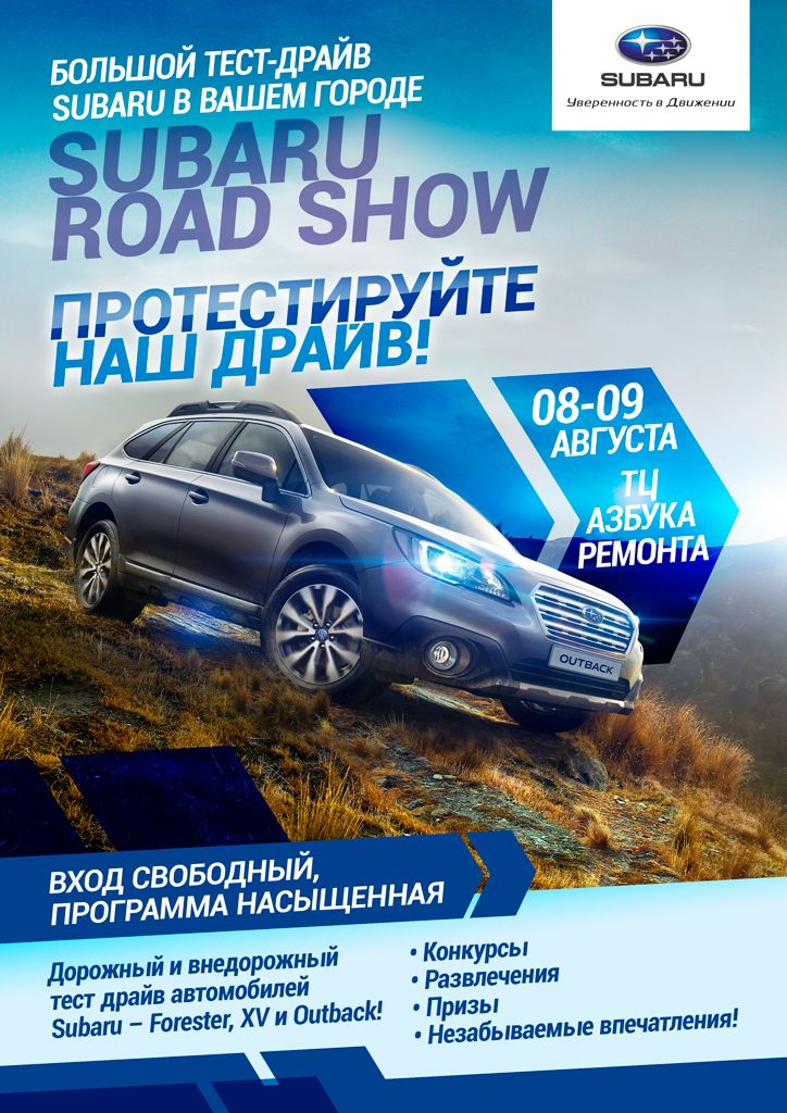SUBARU ROAD SHOW  2015 в Ижевске!